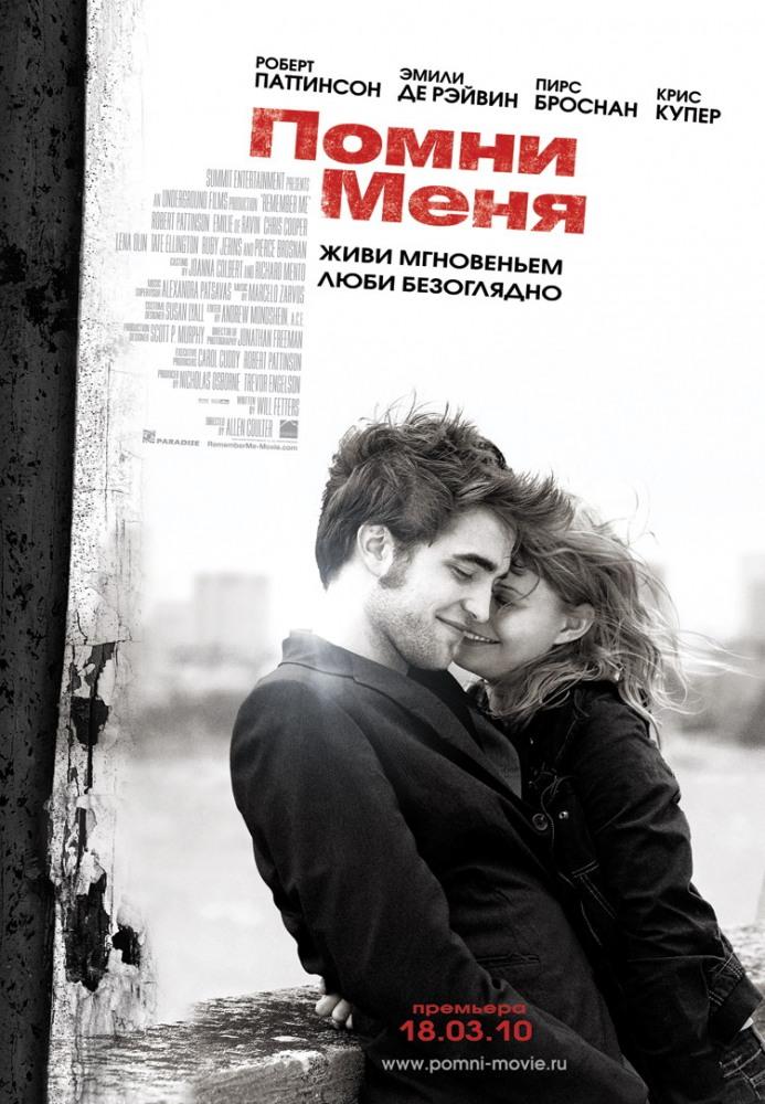 Помни меня (2014, сериал, 1 сезон) — трейлеры, даты премьер.